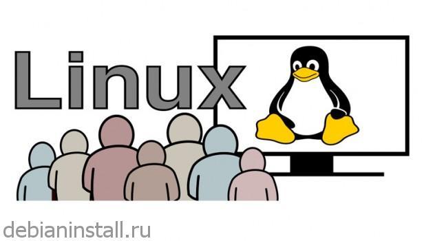 Пользователи и группы Linux