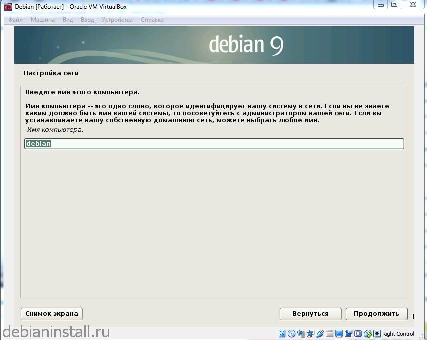 Предлагается ввести имя компьютера (по умолчанию Debian)