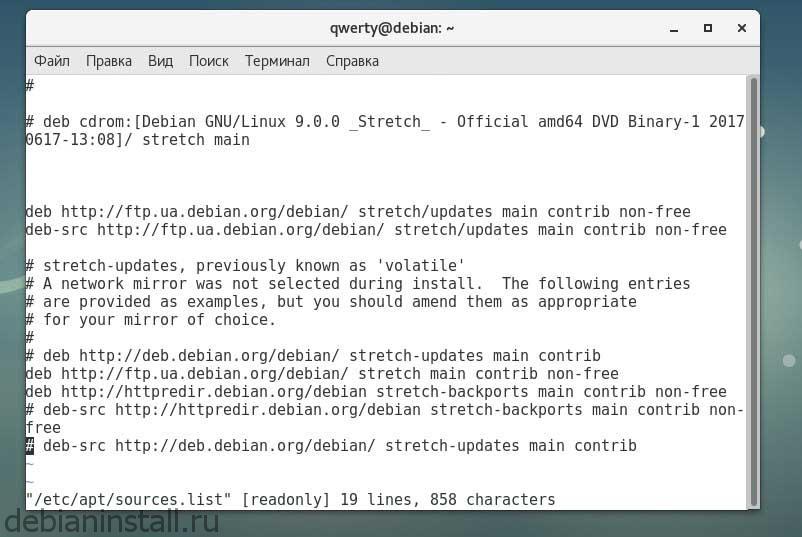 Репозитории Debian 9