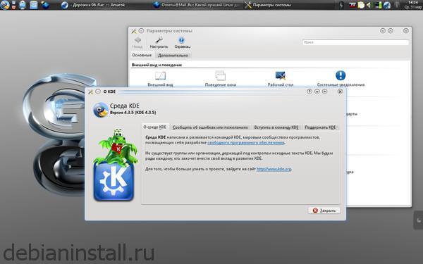 Настольное окружение KDE